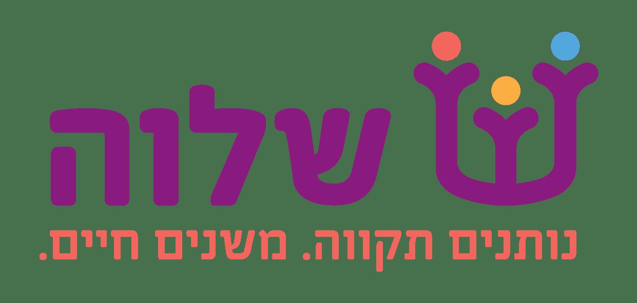 Logo-Hebrew-shalva-kalman-samuels
